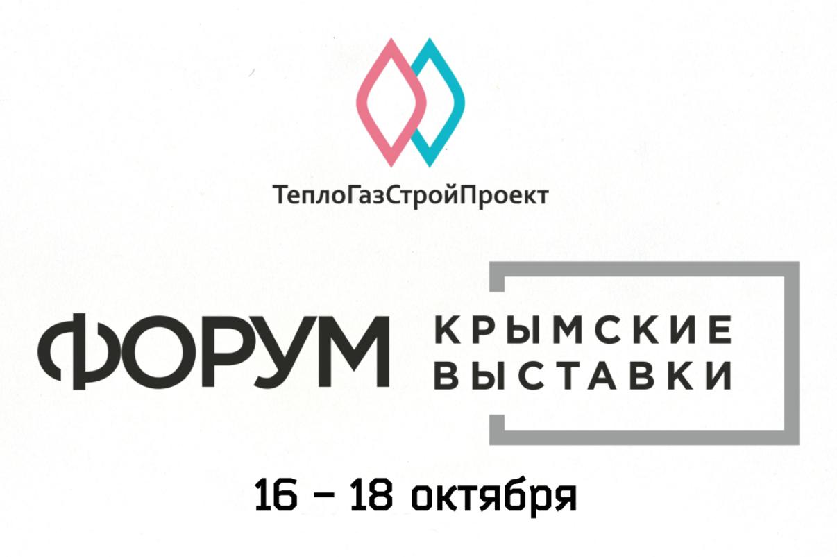 Крымские выставки